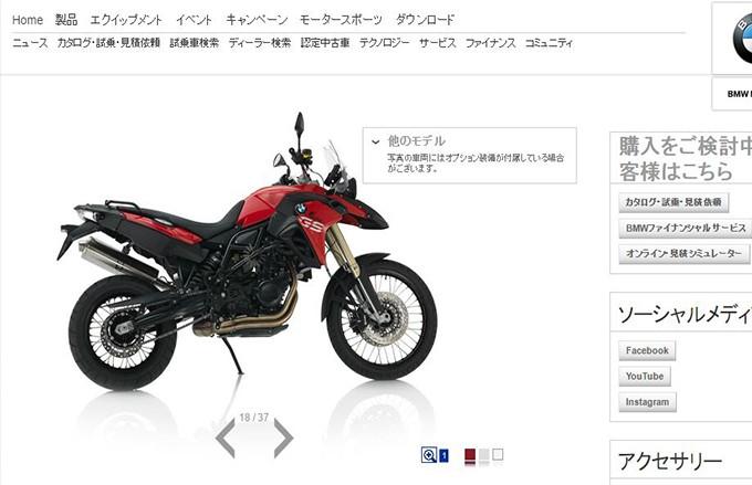 BMW・バイク