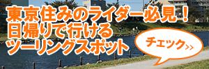 東京住みのライダー必見!日帰りで行けるツーリングスポット